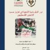 تقدير موقف: دور الدبلوماسية الشعبية في تعزيز صمود اللاجئين الفلسطينيين
