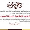 دعوة لحضورة ندوة توحيد الجهود الإعلامية لنصرة المسجد الأقصى