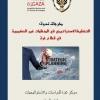 مخرجات ندوة: التخطيط الاستراتيجي في المنظمات غير الحكومية في قطاع غزة