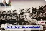 الشهيد القائد أبو جهاد .. في ذكرى الرحيل