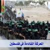 المعركة القادمة في فلسطين