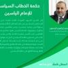 حكمة الخطاب السياسي للإمام الياسين