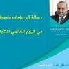 رسالة إلى شباب فلسطين في اليوم العالمي للشباب