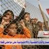 الحصار وآثاره النفسية والاجتماعية على مواطني قطاع غزة