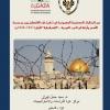 دراسة: دور المنظمات العسكرية الصهيونية في تنفيذ طرد الفلسطينيين من مدينة القدس وقراها في الحرب العربية – الإسرائيلية الأولى (1947-1949م)