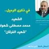 في ذكرى الرحيل.. الشهيد محمد مصطفى شهوان شهيد الفرقان