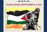 دراسة: كيف ردعت المقاومة الاحتلال سياسياً وعسكرياً ؟