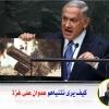 كيف يرى نتنياهو عدوان على غزة