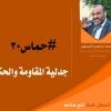 #حماس 30.. جدلية المقاومة والحكم