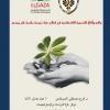 دراسة: واقع وآفاق التنمية الاقتصادية في قطاع غزة تجربة بلدية خان يونس