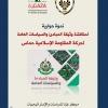 ندوة حوارية لمناقشة وثيقة المبادئ والسياسات العامة لحركة المقاومة الإسلامية حماس