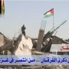 في ذكرى الفرقان .. من انتصر في غزة