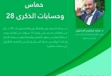 حماس وحسابات الذكرى 28