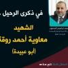في ذكرى الرحيل ... الشهيد معاوية أحمد روقة (شهيد الشوق الباسم)