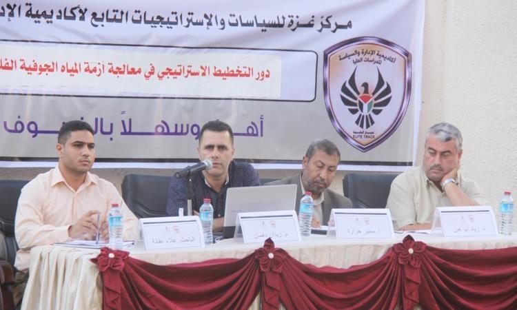 """مركز غزة يعقد ندوة حول """"دور التخطيط الاستراتيجي في معالجة أزمة المياه الجوفية الفلسطيني"""