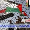 في ذكرى الفرقان .. وانتصرت غزة على الحصار