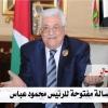 رسالة مفتوحة للرئيس محمود عباس