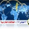 حماس 31 ... العلاقات الخارجية