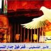 #يوم_الأسير_الفلسطيني .. قفز فوق جدار النسيان