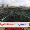 حماس 31 ... الحاضنة الشعبية