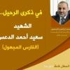 في ذكرى الرحيل.. الشهيد سعيد أحمد الدعس (الفارس المجهول)