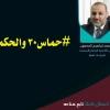#حماس30 والحكم