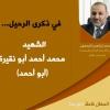في ذكرى الرحيل.. الشهيد محمد أحمد أبو نقيرة (افتتاحية الشهادة)