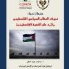 ندوة: تحولات النظام السياسي الفلسطيني وأثره على القضية الفلسطينية