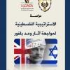 دراسة: الاستراتيجية الفلسطينية لمواجهة آثار وعد بلفور