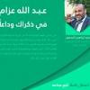 عبد الله عزام ...  في ذكراك وداع