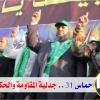 حماس 31 ... جدلية المقاومة والحكم