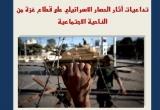 دراسة: تداعيات آثار الحصار الاسرائيلي على قطاع غزة من الناحية الاجتماعية