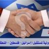 الرؤية الدولية لمستقبل (إسرائيل- فلسطين – المنطقة العربية)