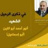في ذكرى الرحيل ... الشهيد أنور أحمد أبو اللبن