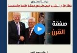 دراسة بعنوان: صفقة القرن ... مشروع السلام الأمريكي لتصفية القضية الفلسطينية