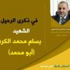 في ذكرى الرحيل ... الشهيد بسام محمد الكرد (القانت)