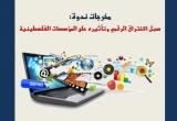 مخرجات ندوة: سبل الاختراق الرقمي وتأثيره على المؤسسات الفلسطينية