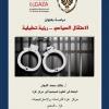 دراسة بعنوان: الاعتقال السياسي ... رؤية تحليلية