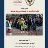 تقدير موقف: الأحداث الأمنية في الضفة الغربية المحتلة