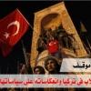 فشل الانقلاب في تركيا وانعكاساته على سياساتها الخارجية
