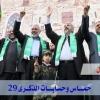 حماس وحسابات الذكرى 29