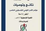 نتائج وتوصيات مؤتمر الأمن القومي الفلسطيني الخامس