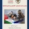 دراسة: مشاريع حل الصراع الإسرائيلي – الفلسطيني بين التسوية والتصفية