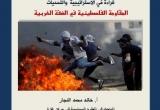 قراءة في الاستراتيجية والتحديات: المقاومة الفلسطينية في الضفة الغربية