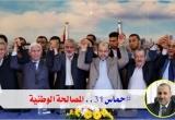 حماس 31 ... المصالحة الوطنية
