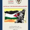 دراسة: اشكالية الجمع بين المقاومة والحكم في ظل الاحتلال – نموذج حركة حماس
