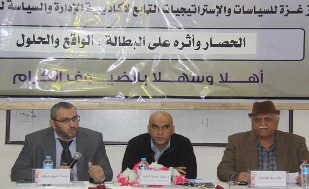 مركز غزة يعقد ندوة بعنوان