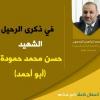 في ذكرى الرحيل ... الشهيد حسن محمد محمد حمودة