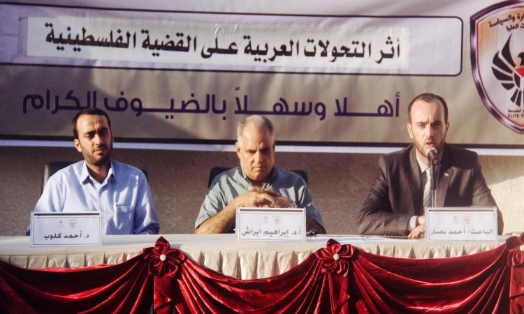 مركز غزة يعقد ندوة حول أثر التحولات العربية على القضية الفلسطينية