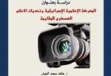 دراسة: المعركة الإعلامية الإسرائيلية وتحديات الاعلام العسكري للمقاومة